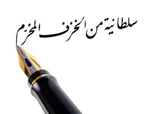 Fountain pen writing sentence in arabic script